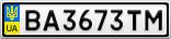 Номерной знак - BA3673TM