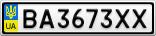 Номерной знак - BA3673XX