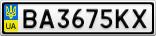Номерной знак - BA3675KX