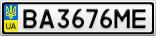 Номерной знак - BA3676ME