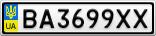 Номерной знак - BA3699XX