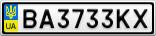 Номерной знак - BA3733KX