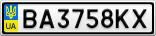 Номерной знак - BA3758KX