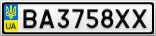 Номерной знак - BA3758XX