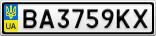 Номерной знак - BA3759KX