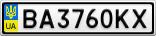 Номерной знак - BA3760KX