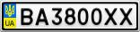 Номерной знак - BA3800XX