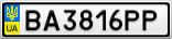 Номерной знак - BA3816PP