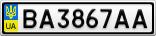 Номерной знак - BA3867AA