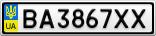 Номерной знак - BA3867XX