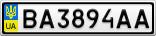 Номерной знак - BA3894AA