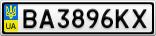 Номерной знак - BA3896KX