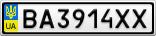 Номерной знак - BA3914XX