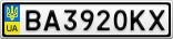 Номерной знак - BA3920KX
