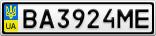 Номерной знак - BA3924ME