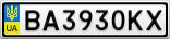 Номерной знак - BA3930KX
