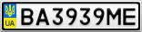 Номерной знак - BA3939ME