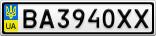 Номерной знак - BA3940XX