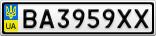 Номерной знак - BA3959XX