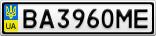 Номерной знак - BA3960ME