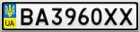 Номерной знак - BA3960XX