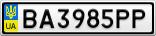 Номерной знак - BA3985PP