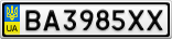 Номерной знак - BA3985XX