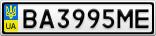 Номерной знак - BA3995ME