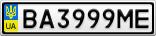 Номерной знак - BA3999ME