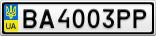Номерной знак - BA4003PP