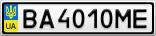 Номерной знак - BA4010ME