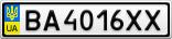 Номерной знак - BA4016XX