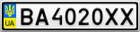 Номерной знак - BA4020XX