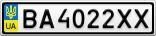 Номерной знак - BA4022XX