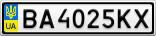 Номерной знак - BA4025KX