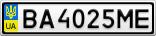 Номерной знак - BA4025ME