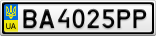 Номерной знак - BA4025PP