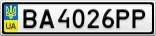 Номерной знак - BA4026PP