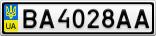 Номерной знак - BA4028AA