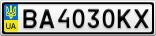 Номерной знак - BA4030KX