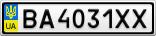 Номерной знак - BA4031XX