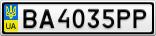 Номерной знак - BA4035PP