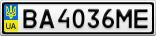Номерной знак - BA4036ME