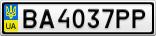 Номерной знак - BA4037PP