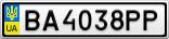 Номерной знак - BA4038PP