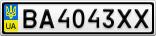 Номерной знак - BA4043XX