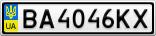 Номерной знак - BA4046KX