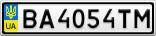 Номерной знак - BA4054TM