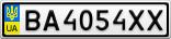 Номерной знак - BA4054XX