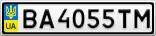 Номерной знак - BA4055TM